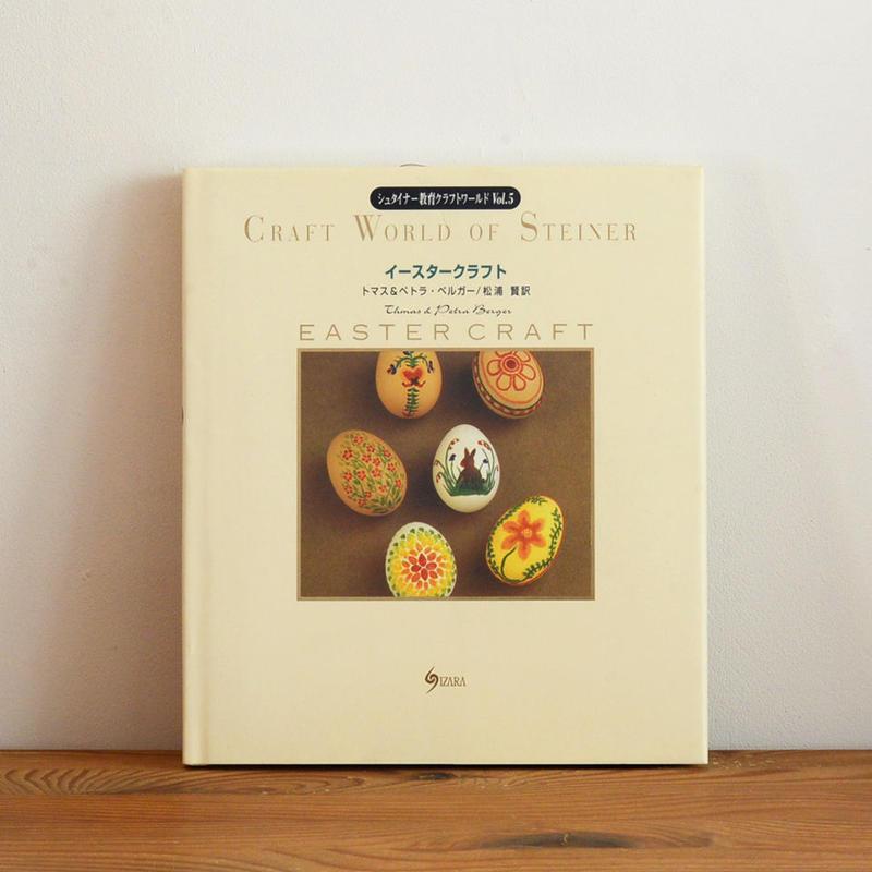 【本/シュタイナー】シュタイナー教育クラフトワールド vol.5 『イースタークラフト』