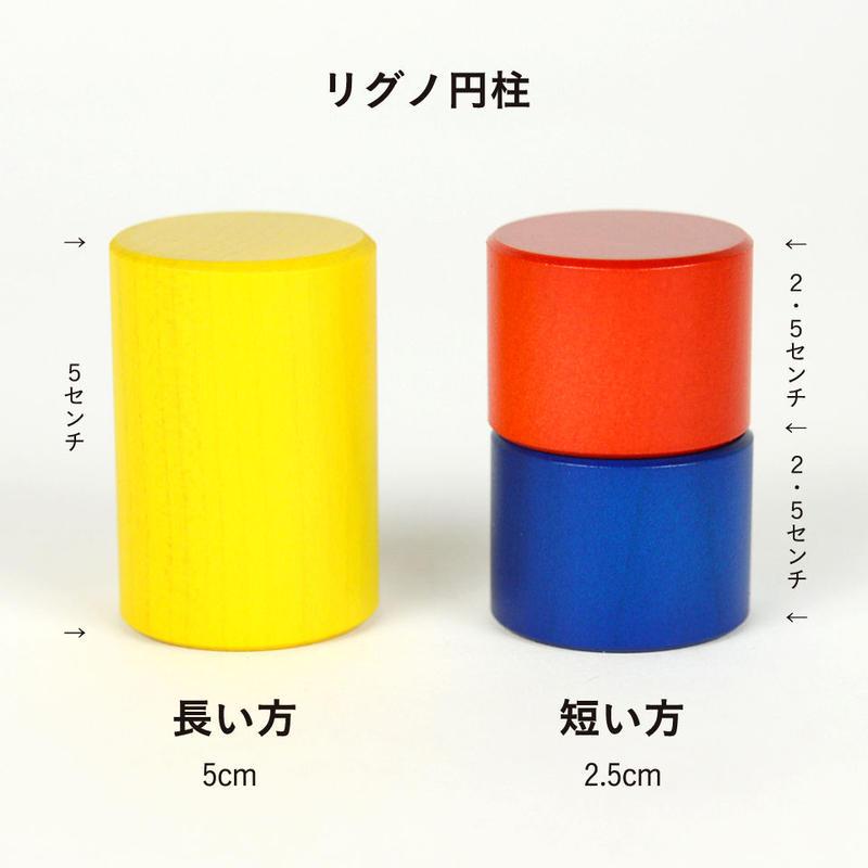 ※取り寄せ品※【パーツ/積木】リグノ 円柱 (短:2.5cm)