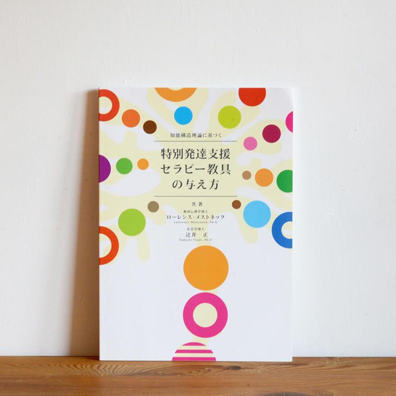 【冊子/療育&おもちゃ】特別発達支援セラピー教具の与え方