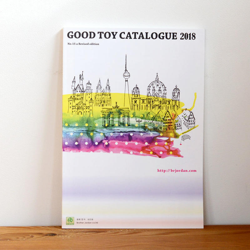 【カタログ】 GOOD TOY CATALOGUE 2018 No.15