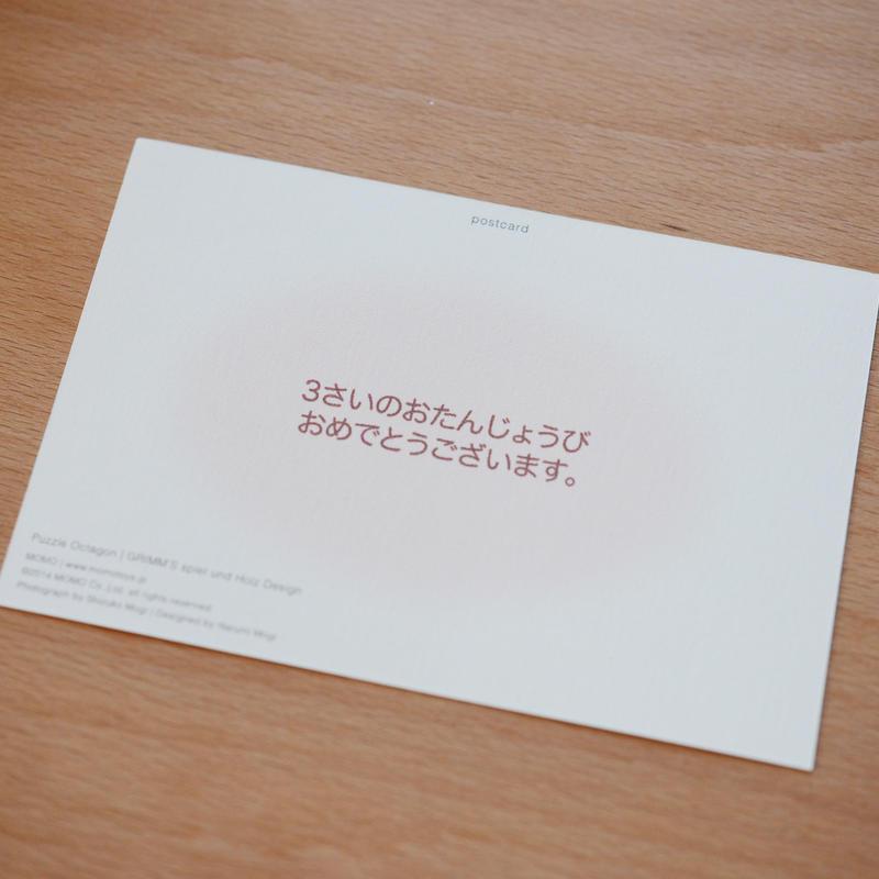 【オプション】メッセージカード