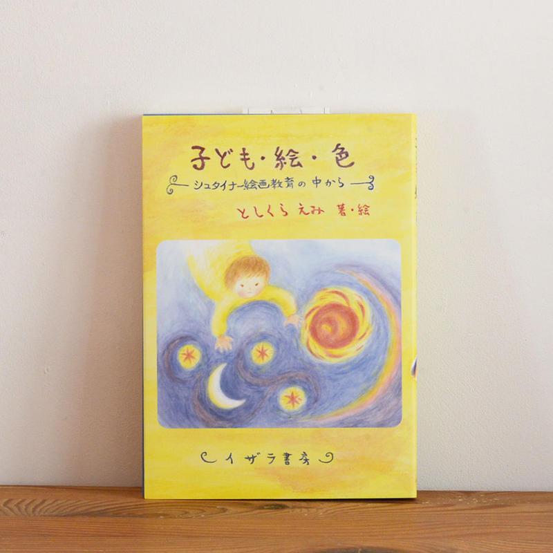 【本/シュタイナー】としくらえみ 『子ども・絵・色』~シュタイナー絵画教室の中から~