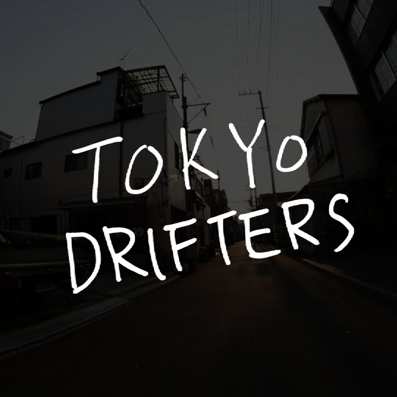 TOKYO DRIFTERS mov  1
