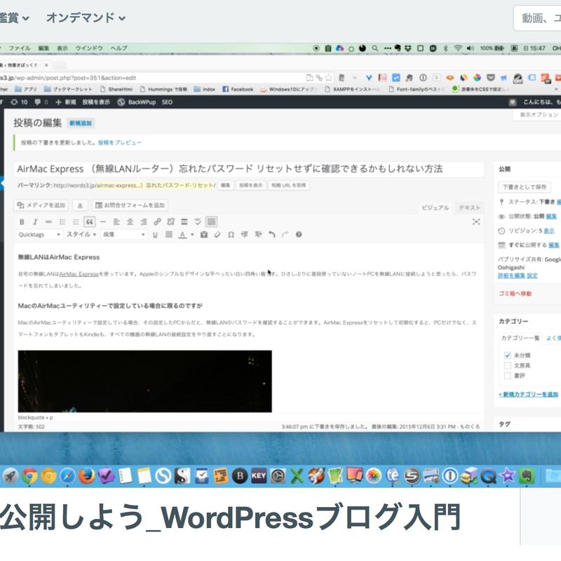 【動画講座 トレーニング】WordPressブログ入門 動画10本セット(合計 約44分)