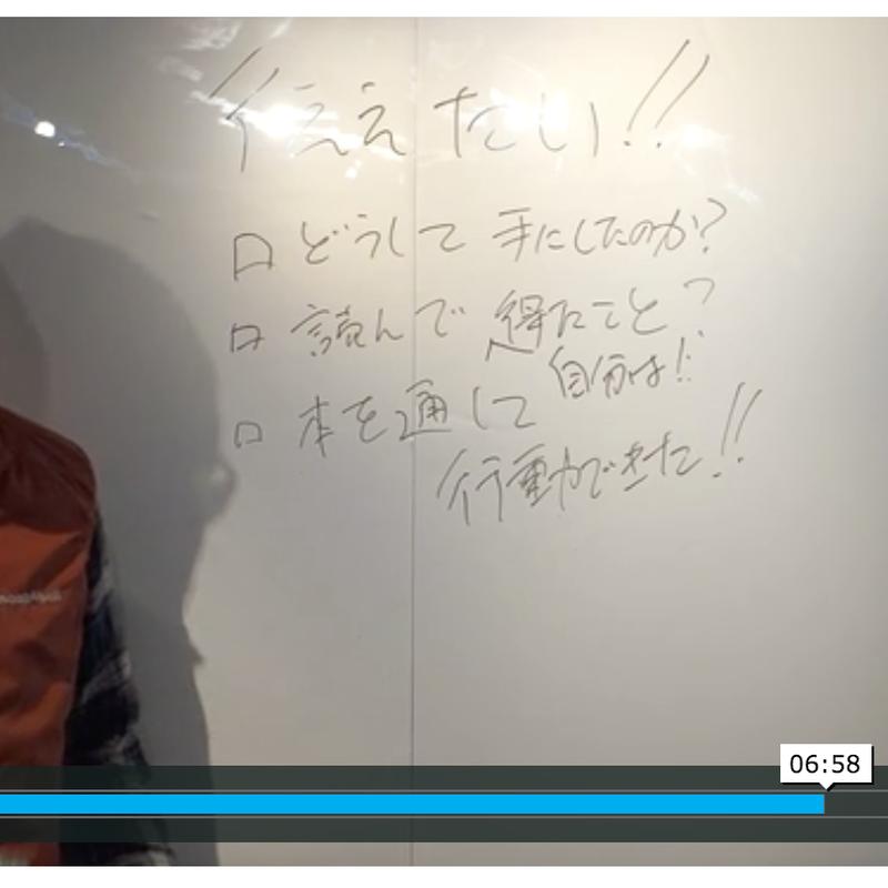 【動画講座 トレーニング】書評記事の書き方(7分)