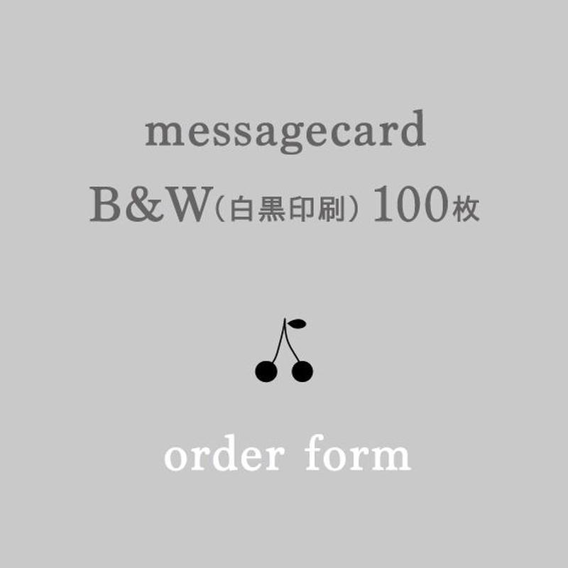 メッセージカード ★100枚〈白黒〉