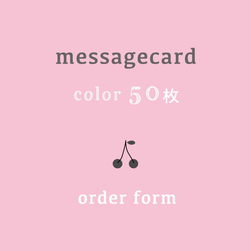 メッセージカード ★50枚〈カラー〉