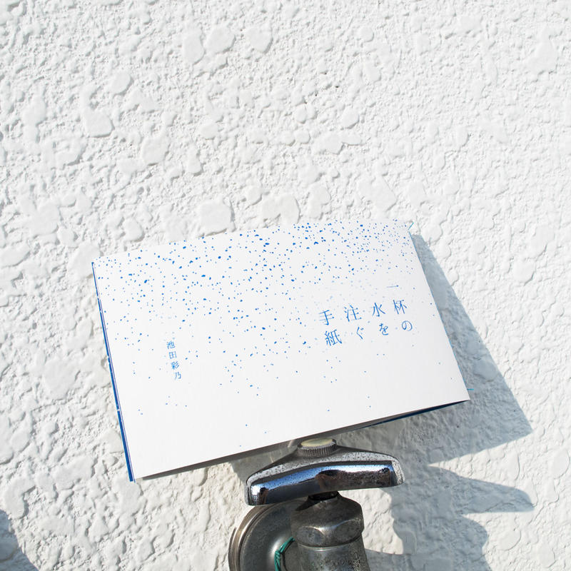 一杯の水を注ぐ手紙