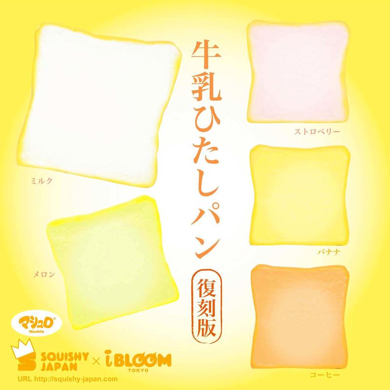 復刻版牛乳ひたしパン/Milk Toast Reborn