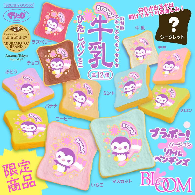 復刻版 牛乳ひたしパンミニ / ブラボー_000-70523