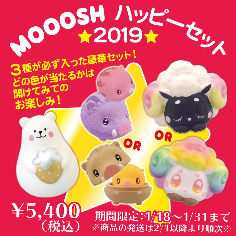 MOOOSH2019ハッピーセット__00A-96009