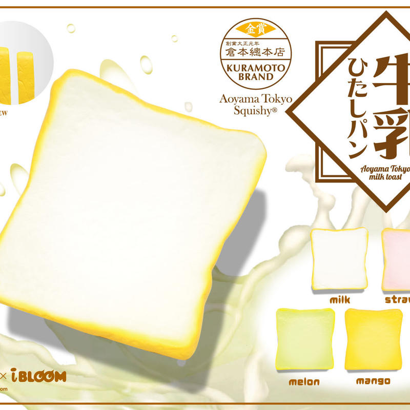 aoyama Tokyo milk toast/牛乳ひたしぱん