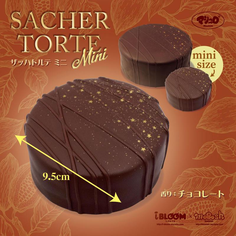 ザッハトルテ ミニ/Sacher Torte mini 000-17026