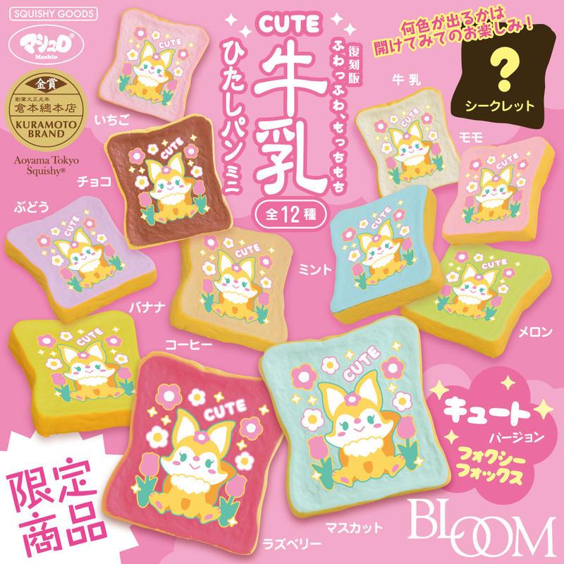 復刻版牛乳ひたしパンミニ/キュート_000-70519