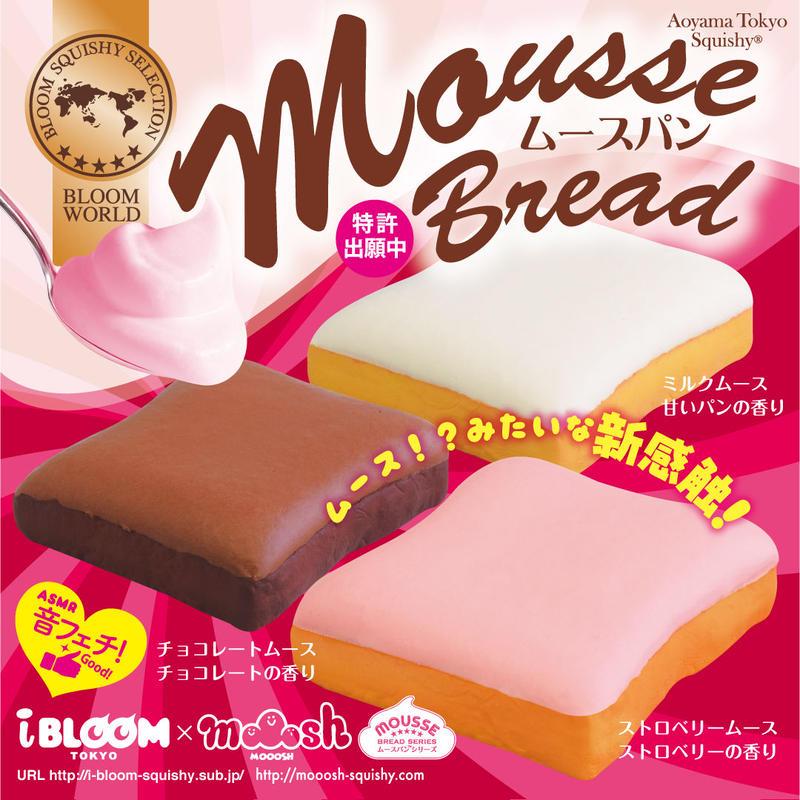 ムースパン/Mousse Bread