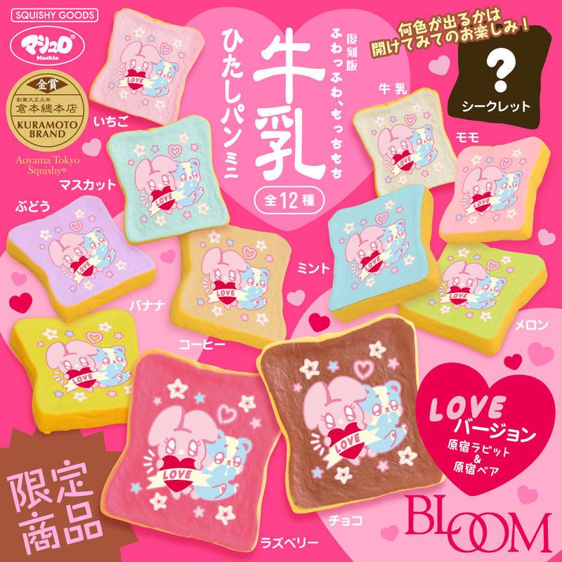 バレンタインデー限定商品!復刻版牛乳ひたしパンミニ/ラブ_000-70515