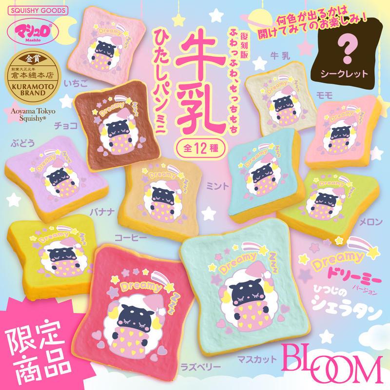 復刻版牛乳ひたしパンミニ/ドリーミー_000-70518