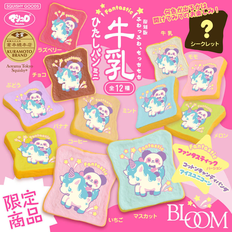 復刻版牛乳ひたしパンミニ/ファンタスティック_000-70517