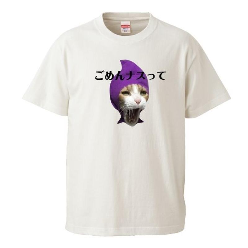 ごめんナスってTシャツ Instagramで大人気のポン太ちゃんがTシャツになりました!