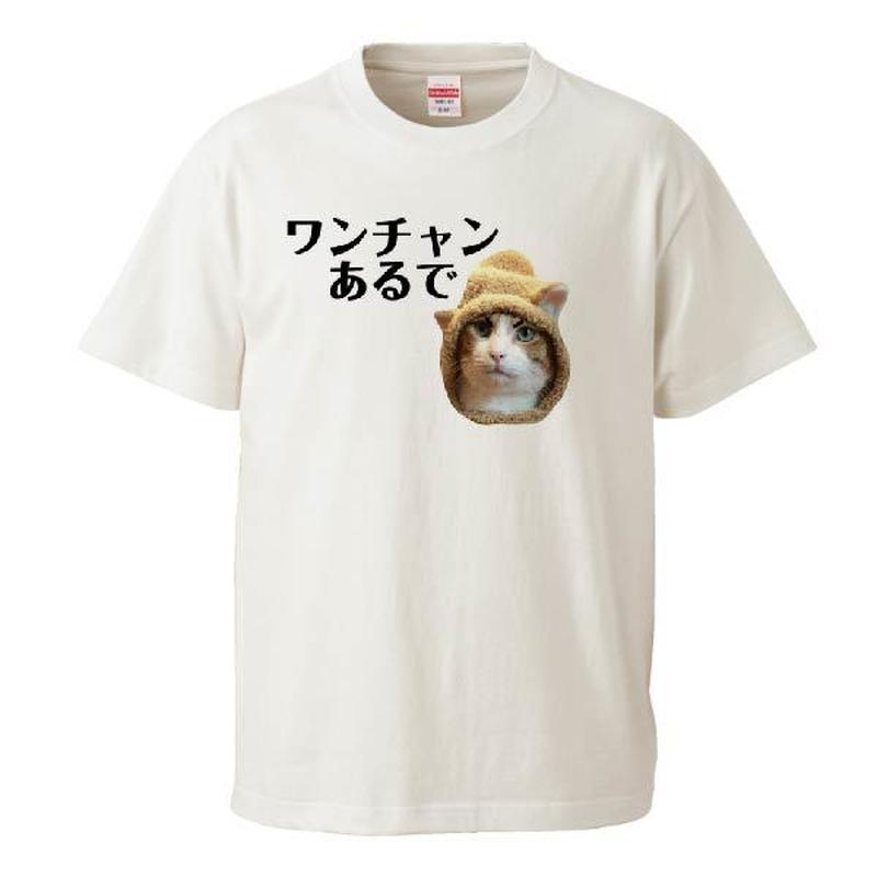 ワンチャンあるでTシャツ Instagramで大人気のポン太ちゃんがTシャツになりました!