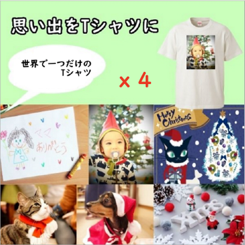 同じ絵柄4枚注文でさらにお得! オーダープリントTシャツ 世界で一つのオリジナル