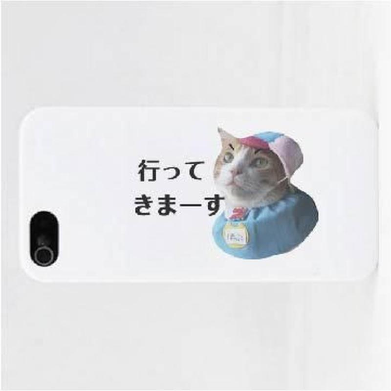 行ってきまーすiPhoneケース Instagramで大人気のポン太ちゃんがiPhoneケースになりました!