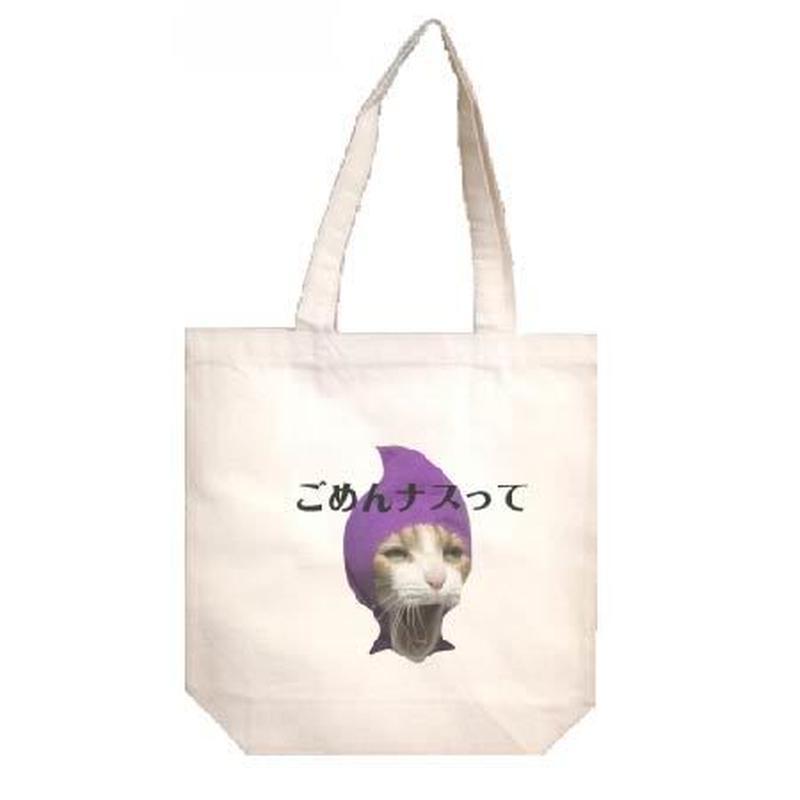 ごめんナスってトートバッグ Instagramで大人気のポン太ちゃんがトートバッグになりました!