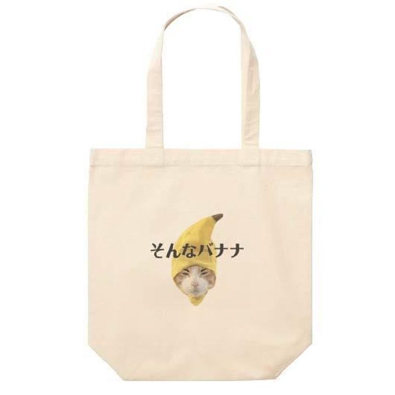 そんなバナナトートバッグ Instagramで大人気のポン太ちゃんがトートバッグになりました!