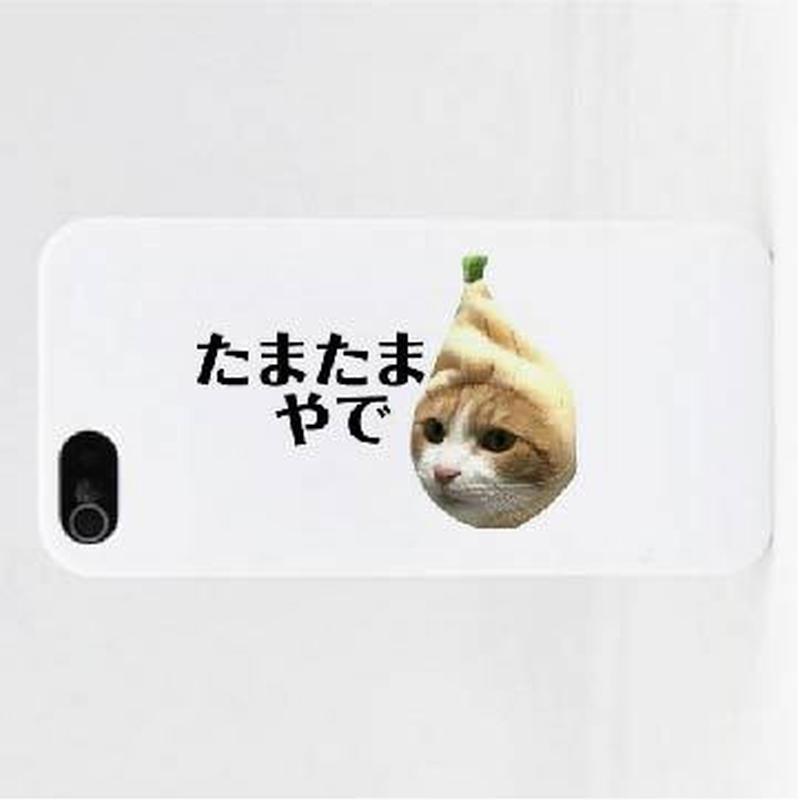 たまたまやでiPhoneケース Instagramで大人気のポン太ちゃんがiPhoneケースになりました!