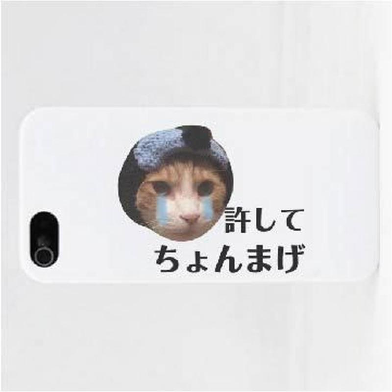 許してちょんまげiPhoneケース Instagramで大人気のポン太ちゃんがiPhoneケースになりました!
