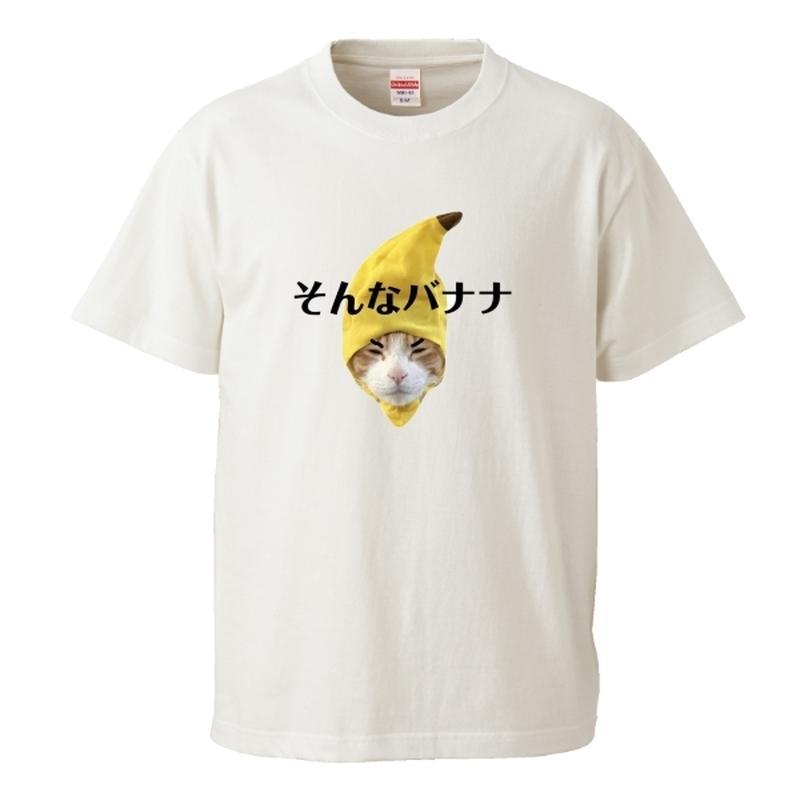 そんなバナナTシャツ Instagramで大人気のポン太ちゃんがTシャツになりました!