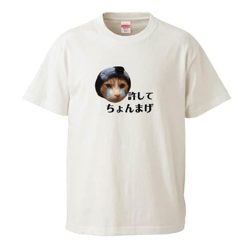 許してちょんまげTシャツ Instagramで大人気のポン太ちゃんがTシャツになりました!