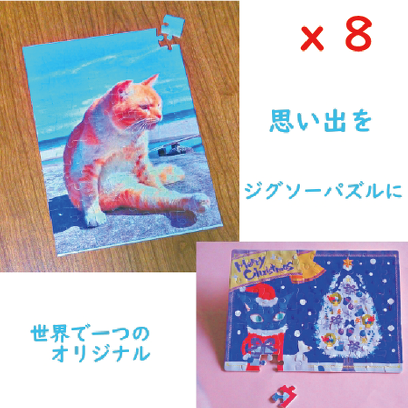 同じ絵柄8枚注文でさらにお得 オーダージグソーパズル(14.5cm x 20cm) 80ピース 世界で1つだけのオリジナル