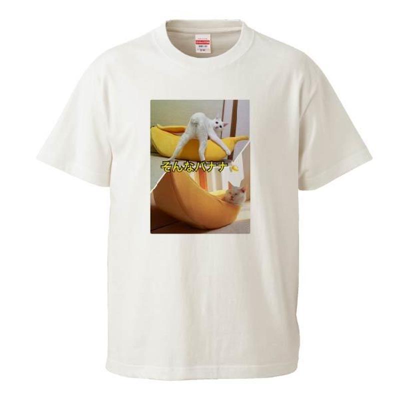 そんなバナナ🍌 Tシャツ