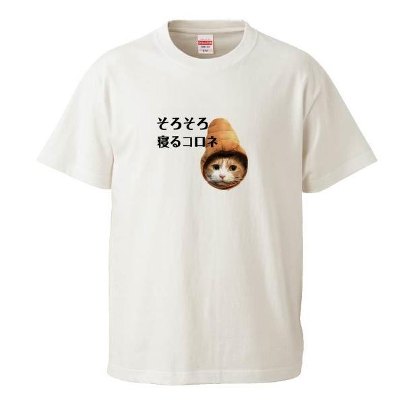 そろそろ寝るコロネTシャツ Instagramで大人気のポン太ちゃんがTシャツになりました!