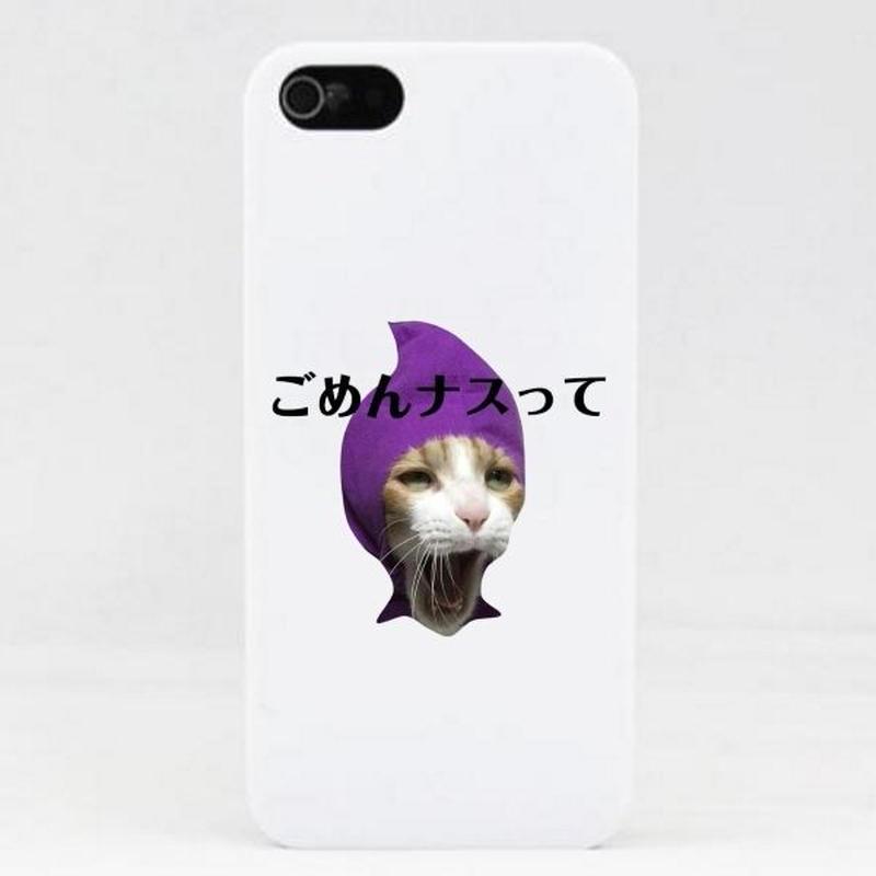 (仮)ごめんナスってiPhoneケース Instagramで大人気のポン太ちゃんがiPhoneケースになりました!