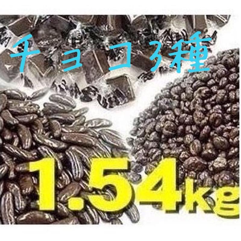 業務用どっさりチョコレート詰め合わせ 1.54kg  ギフト不可