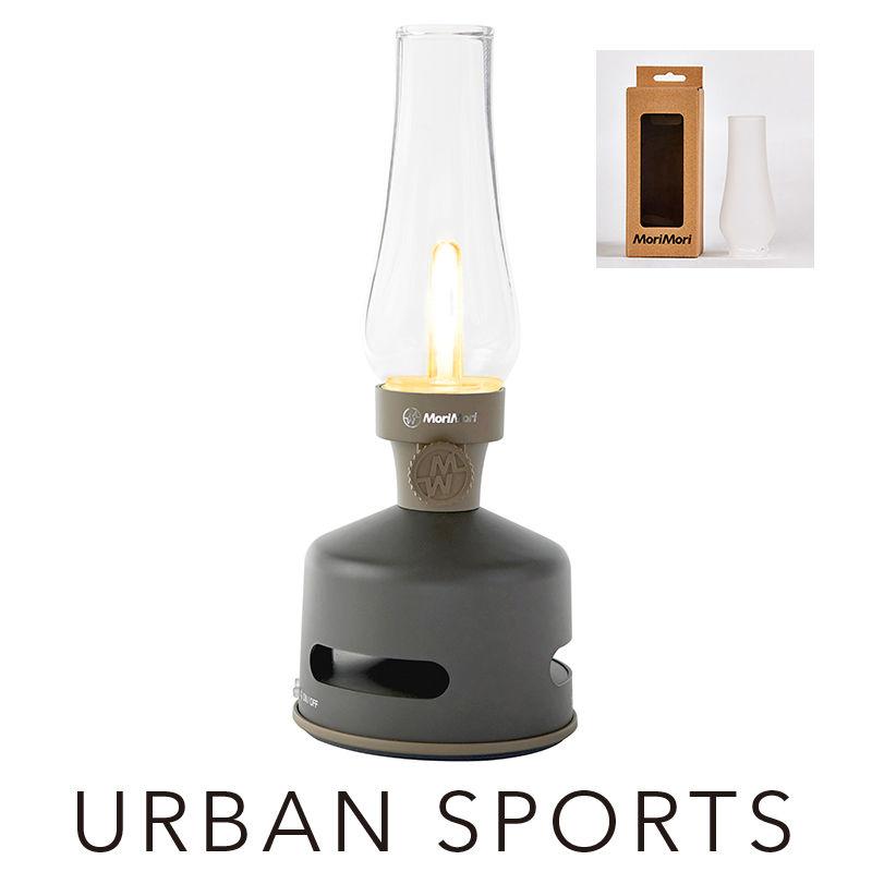 MoriMori フロストガラスグローブセット LED ランタンスピーカー URBAN SPORTS (ダークブラウン色) FLS-1702- DB-FG