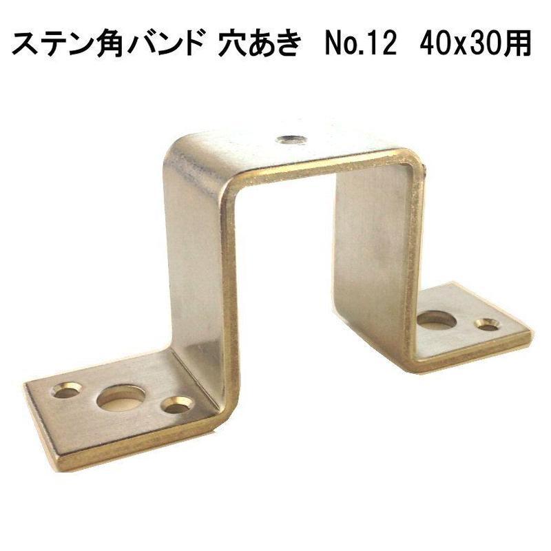 ステン角バンド 穴あき No.12 40X30用