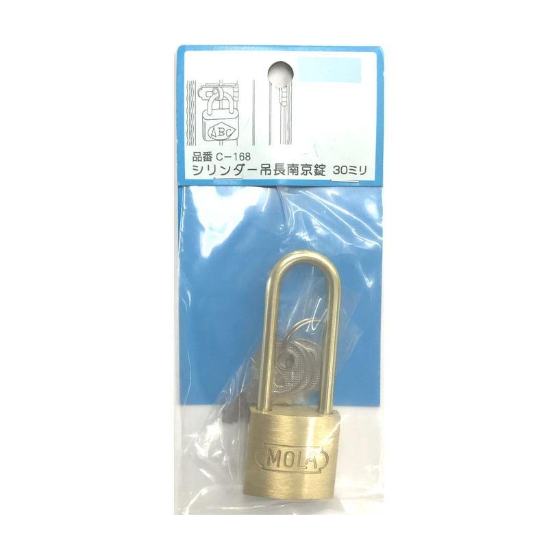 シリンダー吊長南京錠 1300# 30ミリ C-168