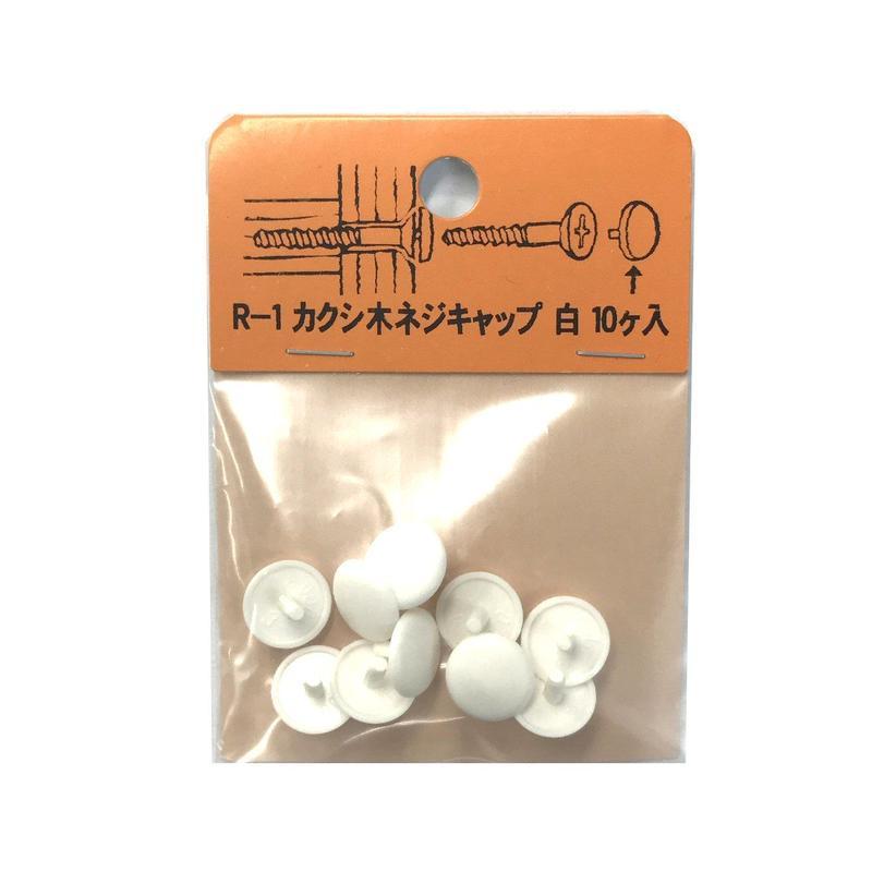カクシ木ネジキャップ 白(10個入)R-1