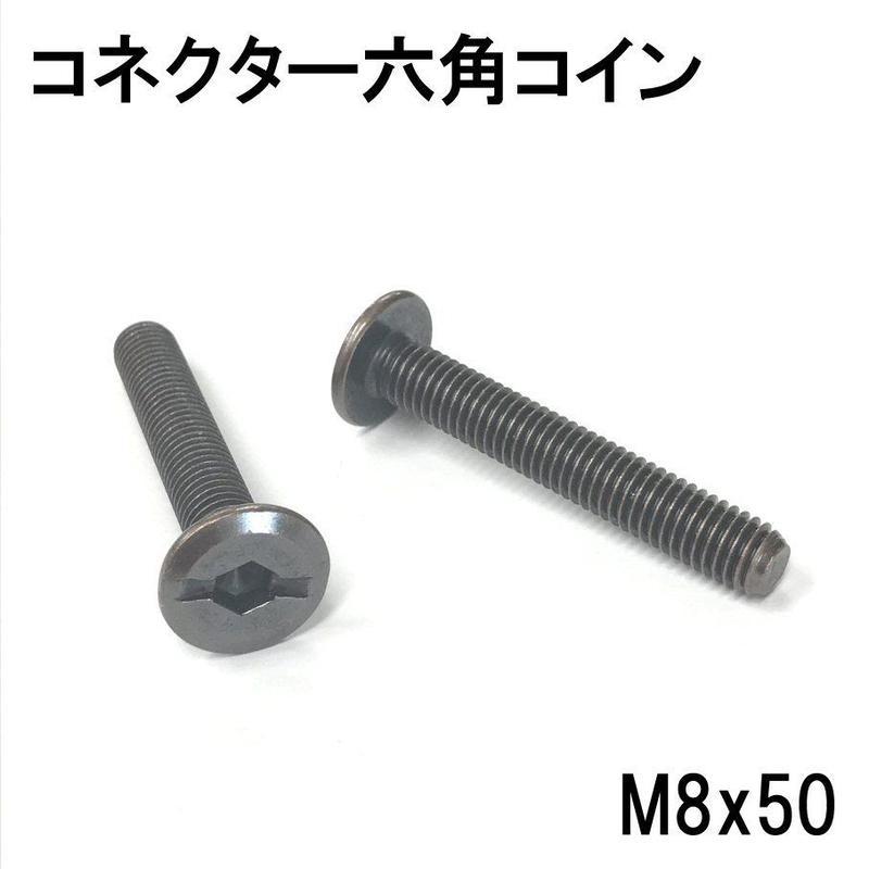 コネクター六角コイン M8x50(2個入)R-112