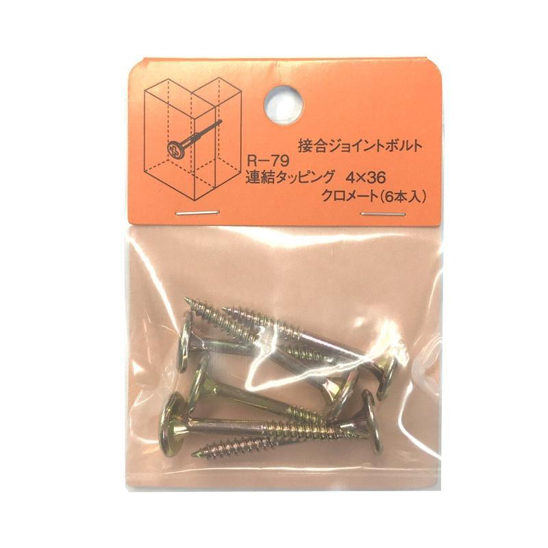 クロメート連結タッピング 4x36(6個入)R-79