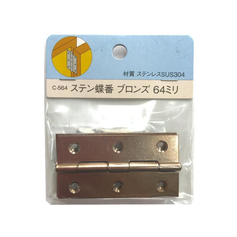 ステンレス  ブロンズ蝶番 64ミリ C-564(2枚入)