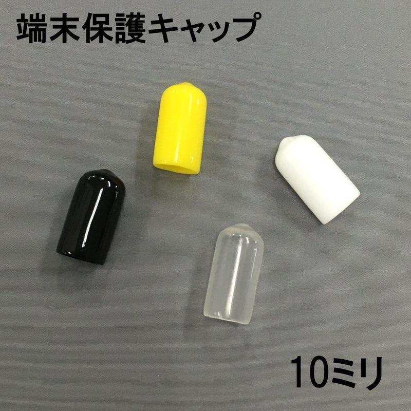 端末保護キャップ 10ミリ(5個入)