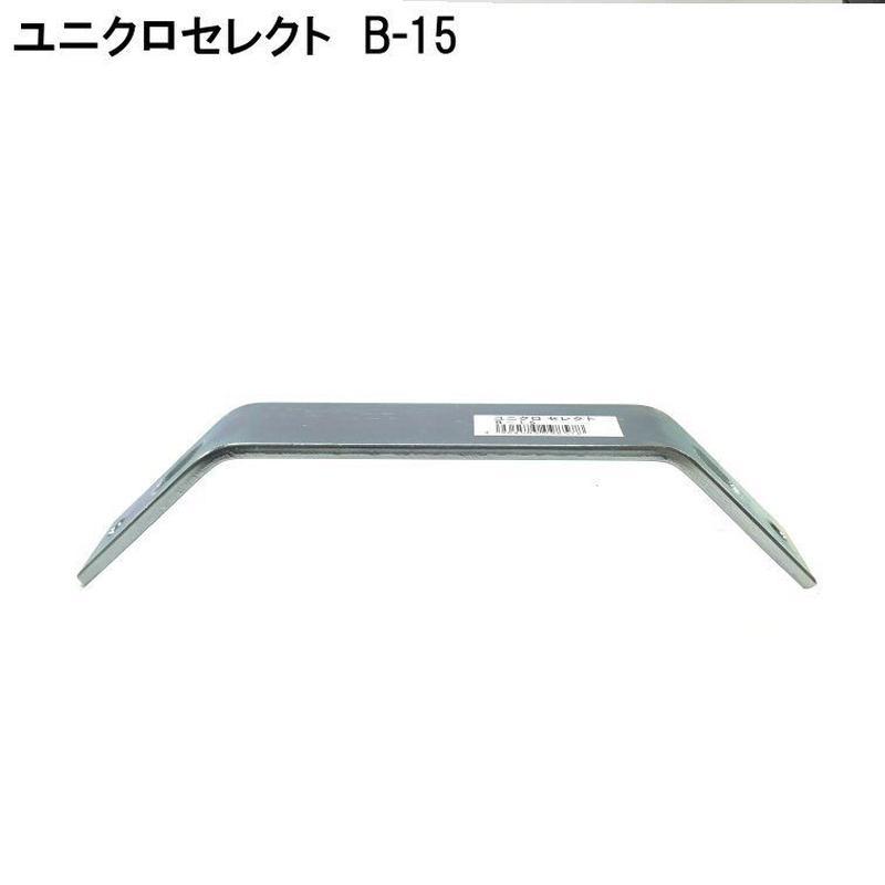 ユニクロ セレクト B-15