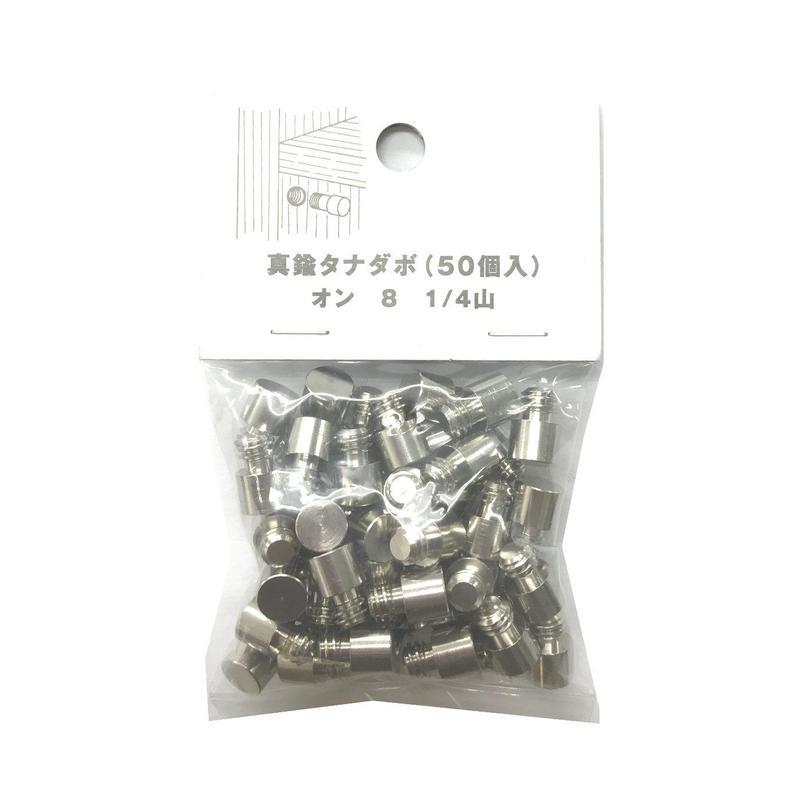 真鍮タナダボ オン8 1/4(50個入)