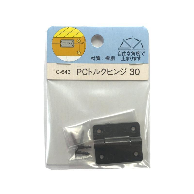 PCトルクヒンジ 30 C-643