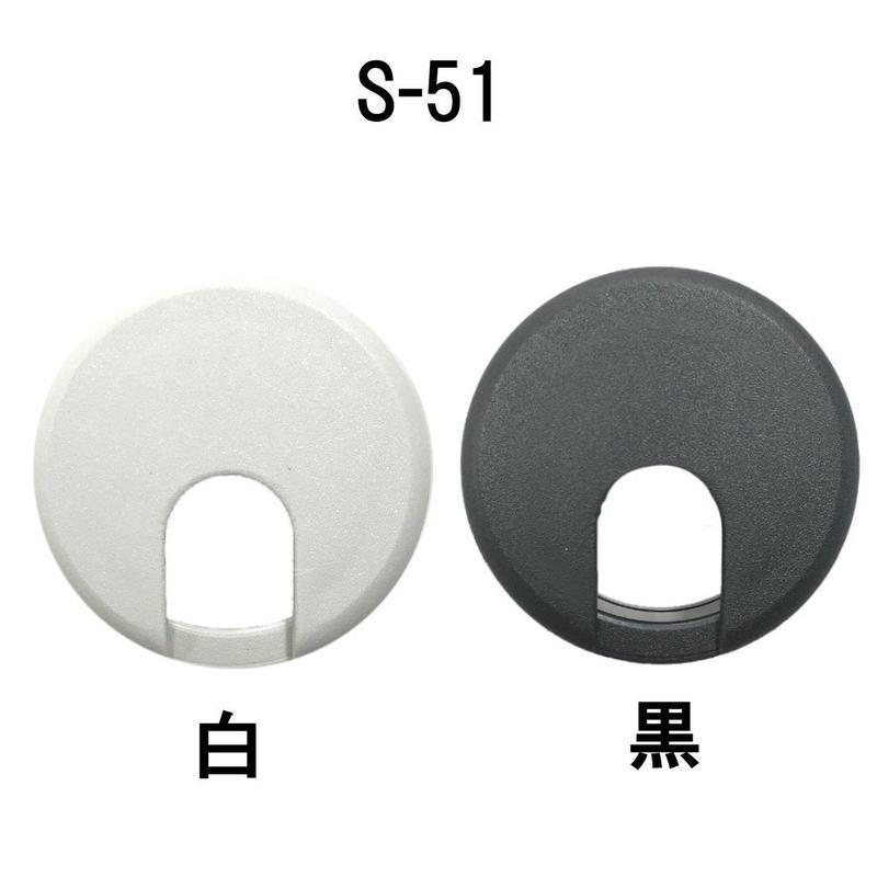 配線孔キャップ S51