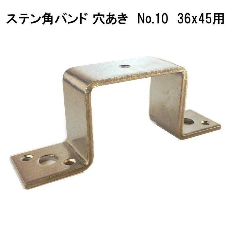 ステン角バンド 穴あき No.10 36X45用